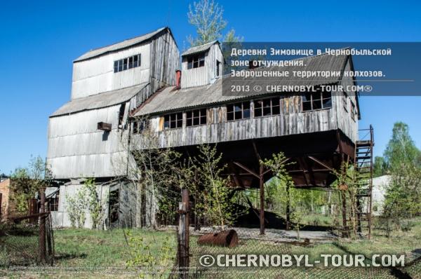 Деревня Зимовище